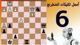 أجمل تكتيكات الشطرنج (6)