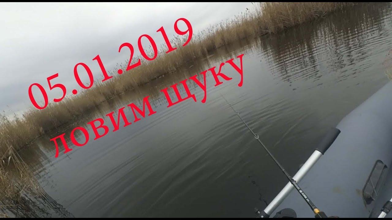 Рыбалка на щуку 5 января 2019