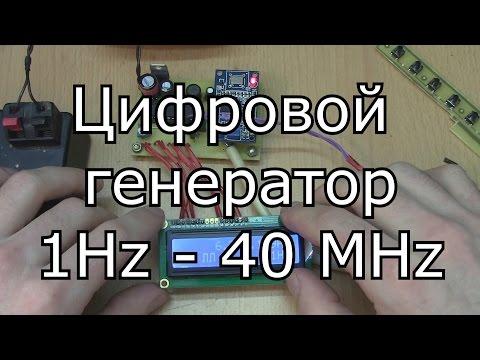 Цифровой генератор от 1Hz до 40 МНz.