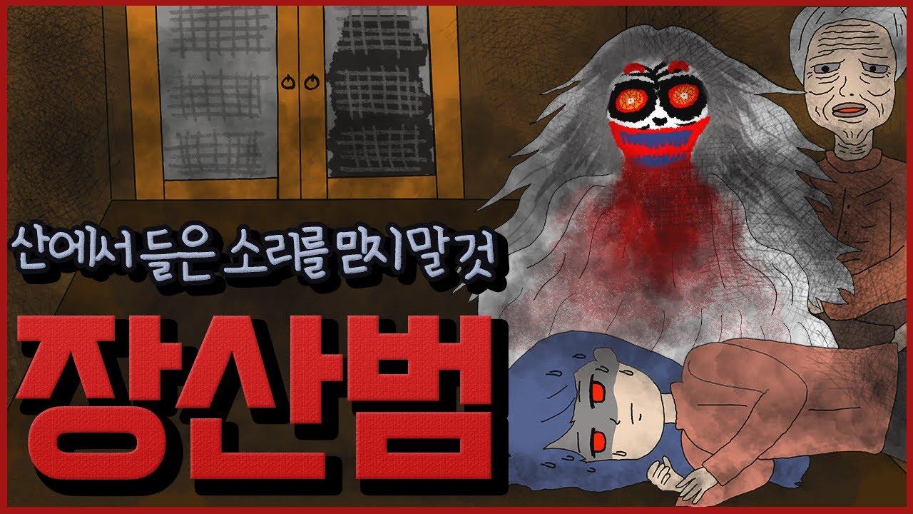 소름 돋는 장산범 목격담 [영상툰 l 도시 괴담 l 무서운 이야기]