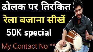 Dholak par Tirkit wala rela sikhen - dholak par fast  tirkit kaise bajayen - how to play tirkit !!