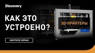 3D-принтеры | Как это устроено | Discovery Channel