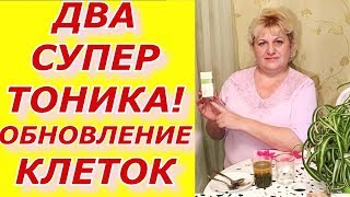 Два СУПЕР тоника для женщин возраста + ЗА КОПЕЙКИ!  На основе янтарной кислоты и зеленого чая