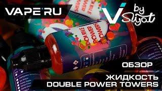 Double Power Towers - жидкость для электронных сигарет. Обзор от VAPE`RU<