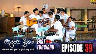 Deweni Inima Fast Forward | Episode 39 01st July 2020 Thumbnail