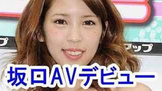 【衝撃】坂口杏里がAVデビュー「MUTEKI」から今秋リリース!/Sakaguchi ...