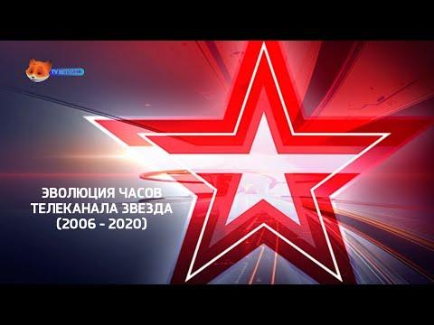 Эволюция Часов Телеканала Звезда (2006 - 2020)