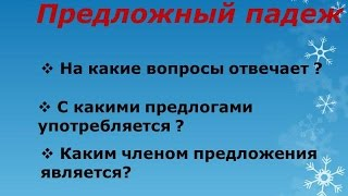 Rus dili. 24 урок. Çıxışlıq hal. Предложный падеж!