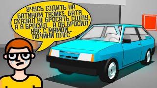 Ремонт МКПП ВАЗ 2108 и ребилд УАЗика в Симулятор РУССКОГО Механика - Ретро Гараж