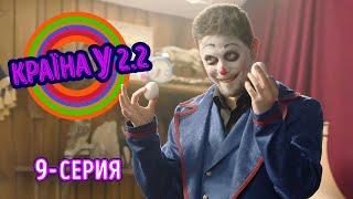 Краина У 2 2 серия 9 Комедия 2021 новинки кино