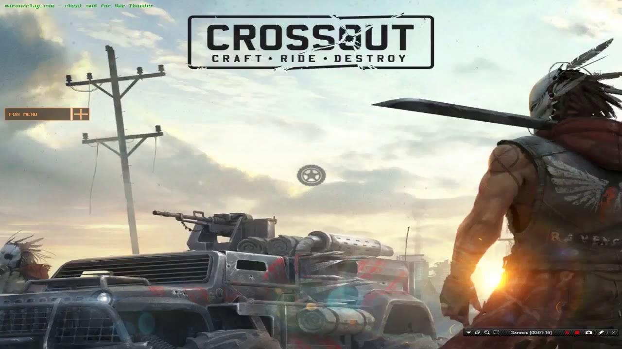 бонус код для crossout