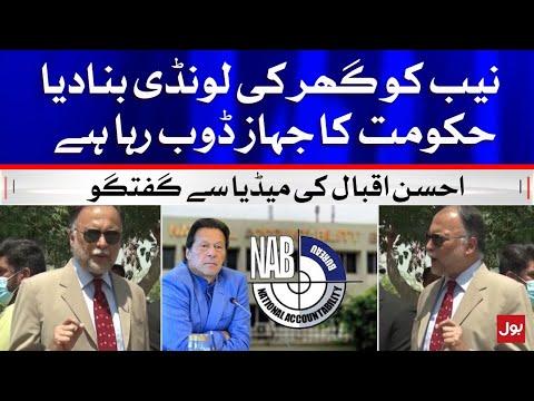 PTI Govt & NAB Nexus - Ahsan Iqbal Media