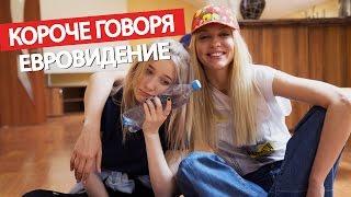 Короче говоря, ЕВРОВИДЕНИЕ с Олей Поляковой
