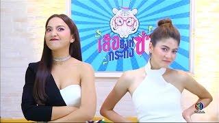 เสือ สิงห์ กระทิง ซ่าส์   มะปราง - มาร์กี้   23-03-60   TV3 Official