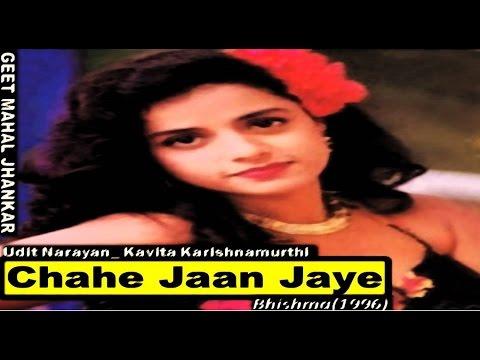 Chahe Jaan Jaye Chahe Dil Jaaye (JHANKAR) Bhishma(1996))_with GEET MAHAL