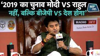 Rajdeep Sardesai के सवालों में फंसे ज्योतिरादित्य सिंधिया ! | MP Tak