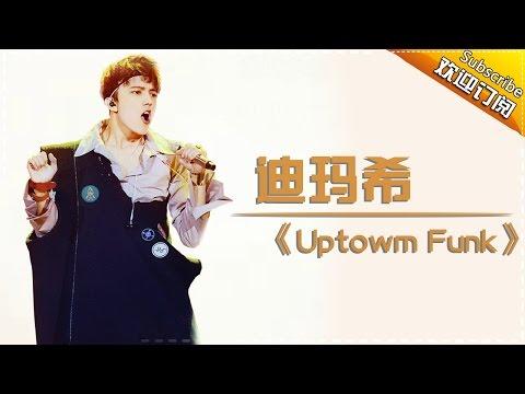 迪玛希《Uptown Funk》-《歌手2017》第5期 单曲纯享版The Singer【我是歌手官方频道】