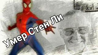 Умер Стен Ли. Создатель комиксов Marvel