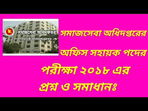 Bd Job Exam Solution 2018: Social Welfare and Services Department Office Assistant Exam Solution.