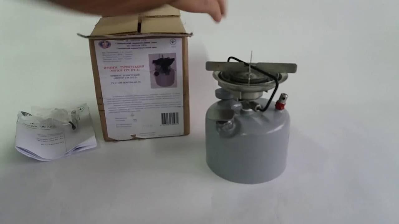 Gasoline Petrol kerosene camp stove Motor Sich Primus touristic ... for Kerosene Camp Stove  257ylc