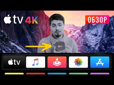 Обзор Apple TV 4K | Стоит ли брать в 2020? | Опыт использования