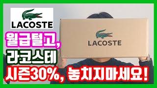 심플의 정석 #라코스테 싸게사기, 시즌 30% 즐기기!…