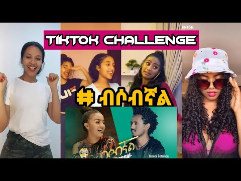 ብሶብኛል – NEW BESOBEGNAL BY HENOK GETACHEW FT GILDO KASA | NEW ETHIOPIAN MUSIC ETHIO TIKTOK | ሄኖክ ጌታቸው