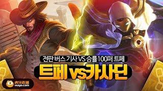 【12/11】 전판 다이아 버스기사 카사딘  VS 승률 100% 도파의 트페  ( Dopa Mid TF VS Kassadin Dec.11 Stream )