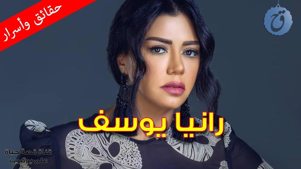 رانيا يوسف شغلت الجمهور بفستانها ما هي أسرار زيجاتها المتعددة وما سبب خلافها الحاد مع نادية الجندي؟