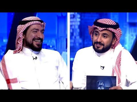 رادار طارئ مع طارق الحربي الحلقة 1 ضيف الحلقه