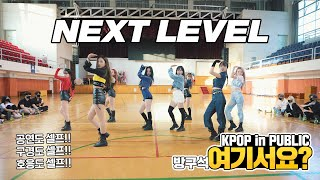 [방구석 여기서요?] 에스파 aespa - NEXT LEVEL (A+B ver.)   커버댄스 Dance Cover