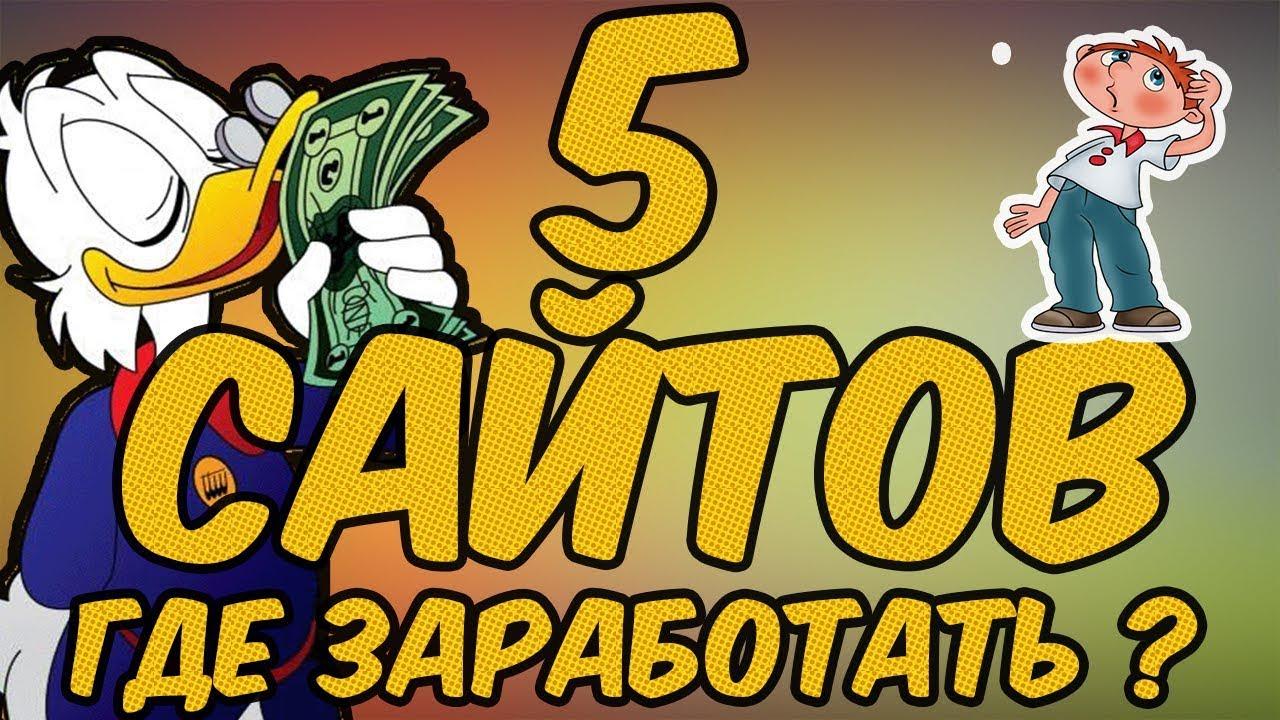 Топ 5 - Сайты для Заработка в Интернете с Минимальными|деньги в рунете заработать быстро