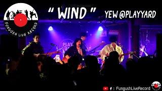 ลมที่ลา   Wind - YEW [ อุ่นรัก Party @PLAY YARD ]