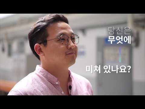 지금까지 한국에 없던 학교를 만드는 사람들, TEU