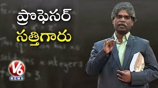 Bithiri Sathi As Professor | Lack Of Professors In Kakatiya University | Teenmaar News | V6 News