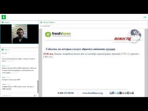 Ежедневный обзор FreshForex по рынку форекс 11 октября 2018