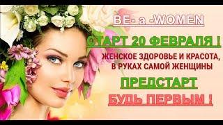 BE A WOMEN - ЗДОРОВЬЕ, КРАСОТА, МОЛОДОСТЬ И ФИНАНСОВЫЙ УСПЕХ!