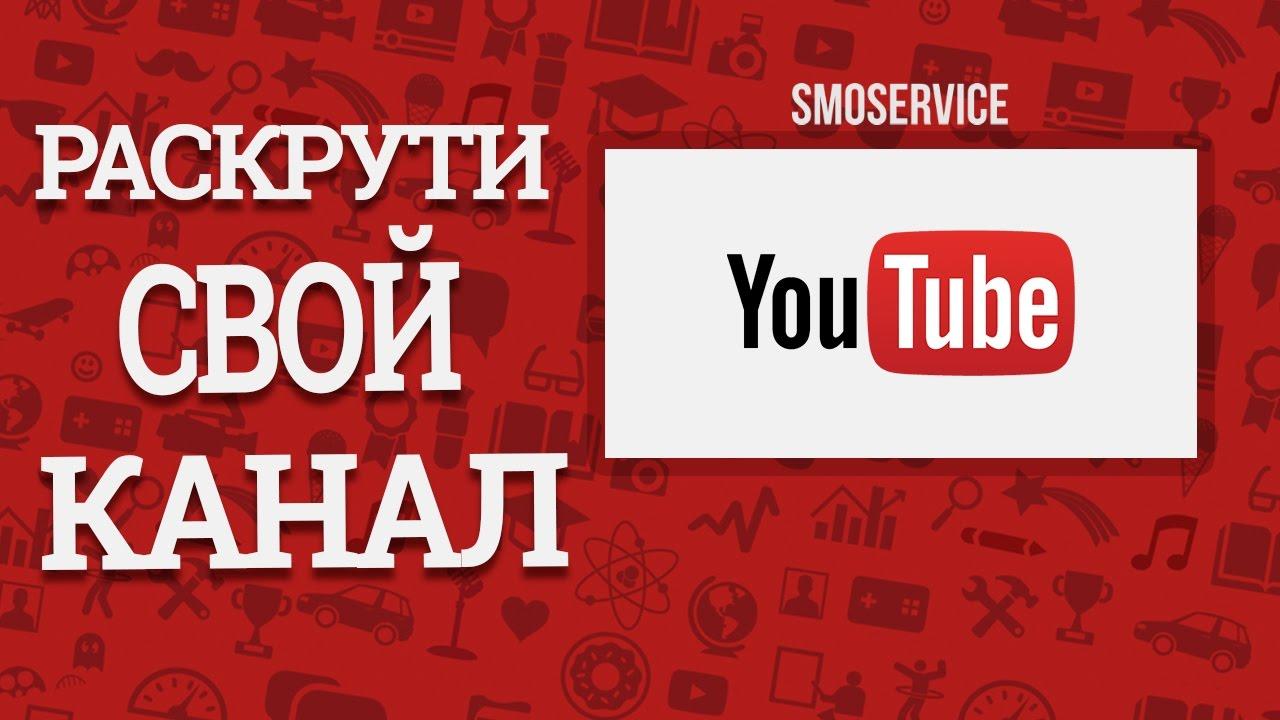 РАСКРУТИ СВОЙ КАНАЛ и ВИДЕО на YouTube