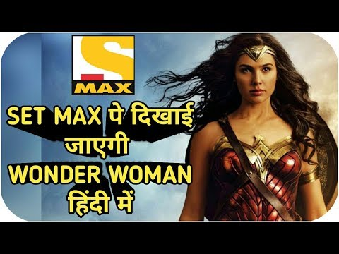 Wonder Woman Realise In Hindi In Indian Telesion Satmax Indian Channel