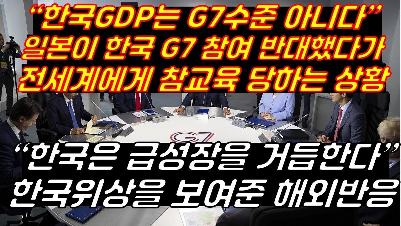 """""""한국  GDP는 G7수준 아니다""""라며 일본이 한국 G7 참여 반대했다가 전세계에게 참교육 당하는 상황 """"한국은 급성장을 거듭하는 나라"""" 한국 위상을 보여준 해외 반응"""