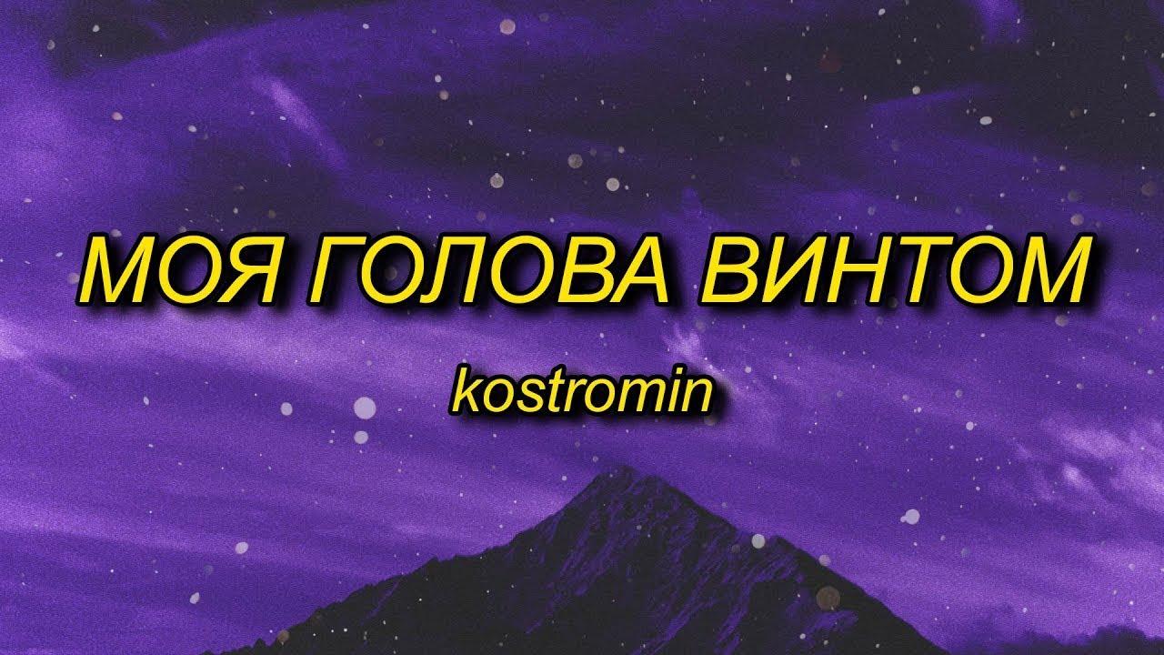 Download kostromin - Mоя голова винтом (my head is a screw) English Lyrics (10 Hours)