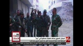 ما وراء الحدث| الجيش السوري يستعد لعملية عسكرية في