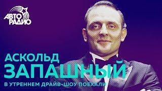 Аскольд Запашный - женщины-кошки, фестиваль «Идол», клин Билана