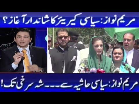 Maryam Nawaz K Syasi Career ka Shandar Aaghaz ? At Q With Ahmad Qureshi   7 July 2017