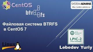Файловая система BTRFS в CentOS 7