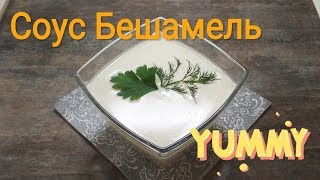 Соус Бешамель / Рецепт соуса Бешамель / Маслянно - молочный соус