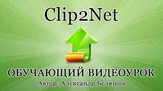 Как пользоваться Clip2Net? Как сделать скрин Clip2Net