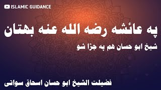 Pa Aesha Razi'Allah Anho bandi bohtan | Sheikh Abu hassan Ishaq Sowati | ISLAMIC GUIDANCE
