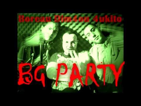 Dim4ou, Чукито & Boreau - BG PARTY (Grove St. Party re-mishmash)
