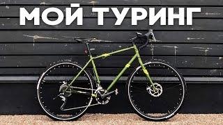 Мой новый туринговый велосипед - PRIDE ROCX TOUR